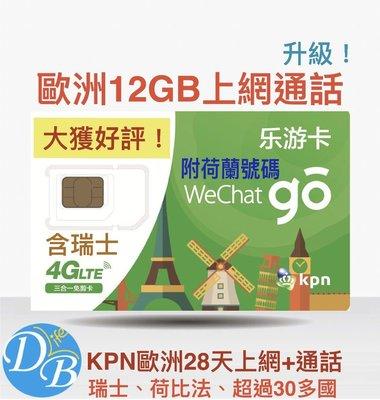 4G【KPN 歐洲 28天 12GB上網 +60分鐘通話 】免登記! 可熱點! 瑞士 歐洲上網卡 電話卡 DB 3C