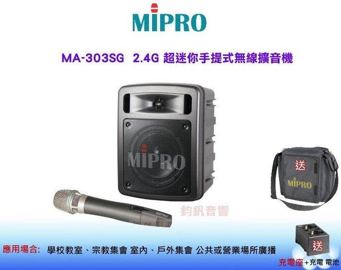 鈞釩音響~MIPRO MA-303SG 2.4G 超迷你手提式無線擴音機