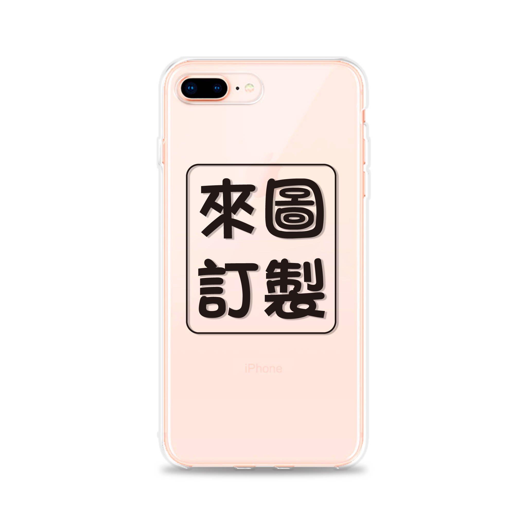 巧繪網 客製化手機殼 PC硬殼 iPhone7Plus / 8Plus