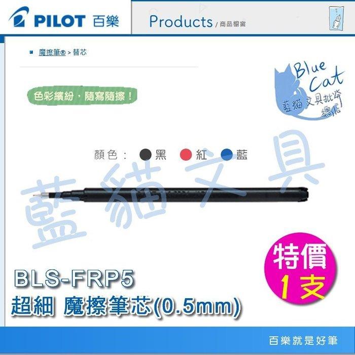 【可超商取貨】【BC22042】〈BLS-FRP5〉 0.5超細魔擦筆芯/支《PILOT》【藍貓文具】
