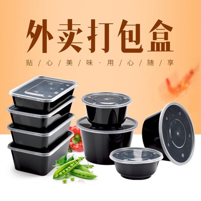 爆款一次性打包盒塑料餐盒打包碗湯碗一次性餐盒方形快餐盒圓形盒50套#一次性用品#餐具#套裝