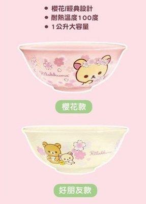7-11 拉拉熊 大陶瓷碗「櫻花款+好朋友款」