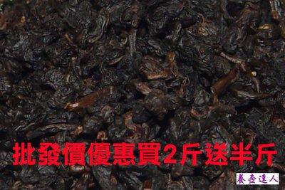 {養壺達人}精選十年以上陳期{台灣黃金凍頂老烏龍茶}批發特惠2斤送半斤