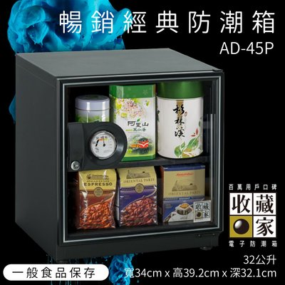 【原廠保固】收藏家 AD-45P 暢銷經典防潮箱×一般食品保存 32公升入門款 相機 鏡頭 茶葉 咖啡 食品藥妝保存