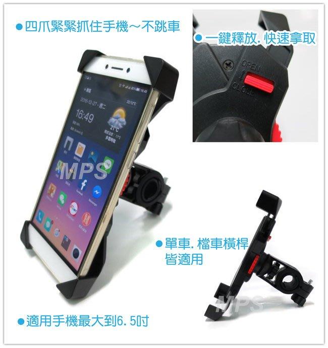 【秋琴小舖】【單車/重機專用】TALON 四爪固定手機座 手機架 導航架 可調伸縮《可夾到6.5吋手機》手機支架