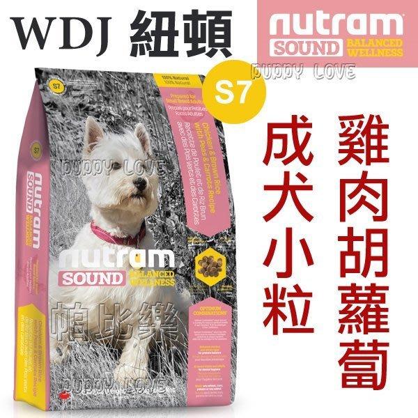 ◇帕比樂◇Nutram紐頓.S7成犬-小顆粒(雞肉胡蘿蔔) 2.72kg狗飼料 WDJ狗飼料