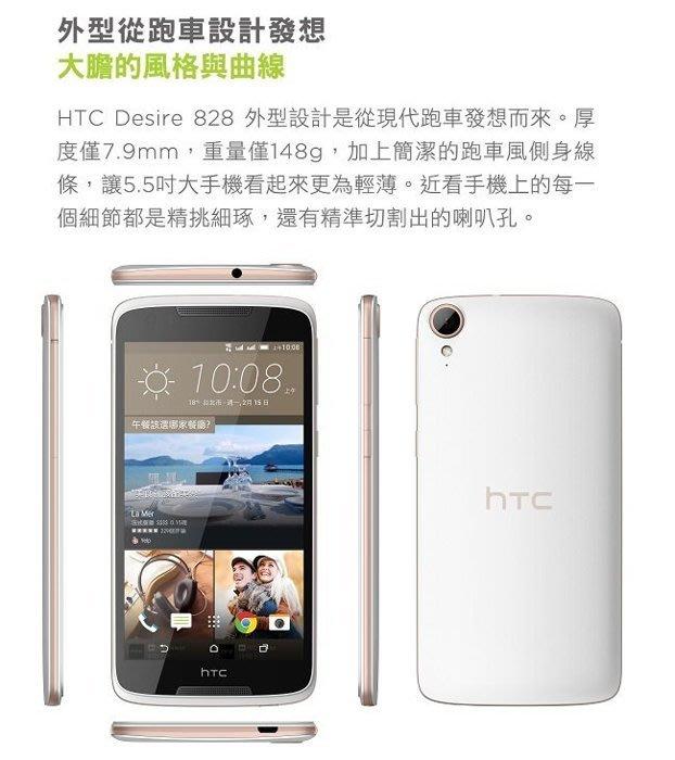 HTC Desire 825 1300萬 5.5吋 Cat4 四核心 ~ HTC Desire 825 於 2016 年