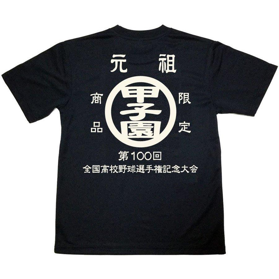 貳拾肆棒球--日本帶回!夏季甲子園100週年紀念tee