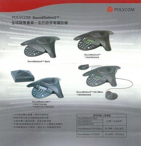 數位通訊~會議電話 Polycom SoundStation2 標準型 商用會議電話 八爪魚