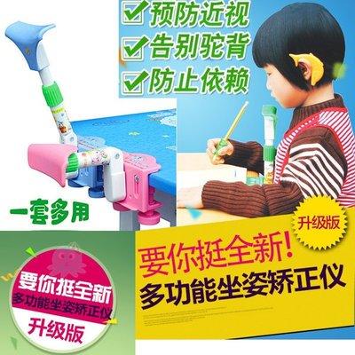 章魚球百貨 升級版 坐姿矯正器 預防近視儀 坐姿矯正儀 兒童視力保護器 坐姿糾正器 預防兒童近視駝背【543055】