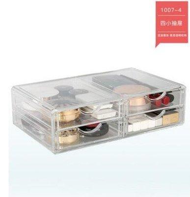 【優上】亞克力化妝品收納盒抽屜桌面收納盒韓國大號儲物盒「透明特大號四小抽屜1007-4」