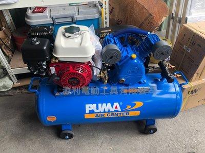 【源利工具】台灣製 PUMA 引擎式 5.5HP 95L公升 空壓機 空氣壓縮機 引擎式空壓機 GK2100G 移動式