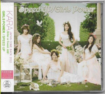 【全新未拆,殼裂】KARA:Girl Power / Speed Up《初回限定B盤CD+DVD》