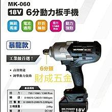 財成五金 MK-POWER. MK-060 6分無刷板手機 +6分轉四分套筒+袋子+4.0電池X2 充電器X1