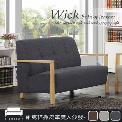 WF 沙發【UHO】維克貓抓皮革木柞雙人沙發 免運費