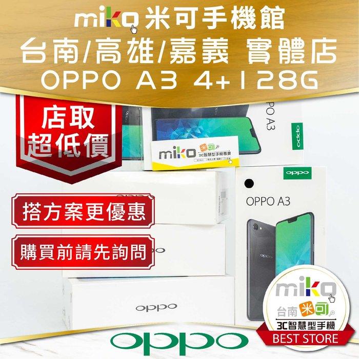 【中華東MIKO米可手機館】OPPO A3 CPH1837 4+128G 雙卡 黑空機價$5800歡迎詢問