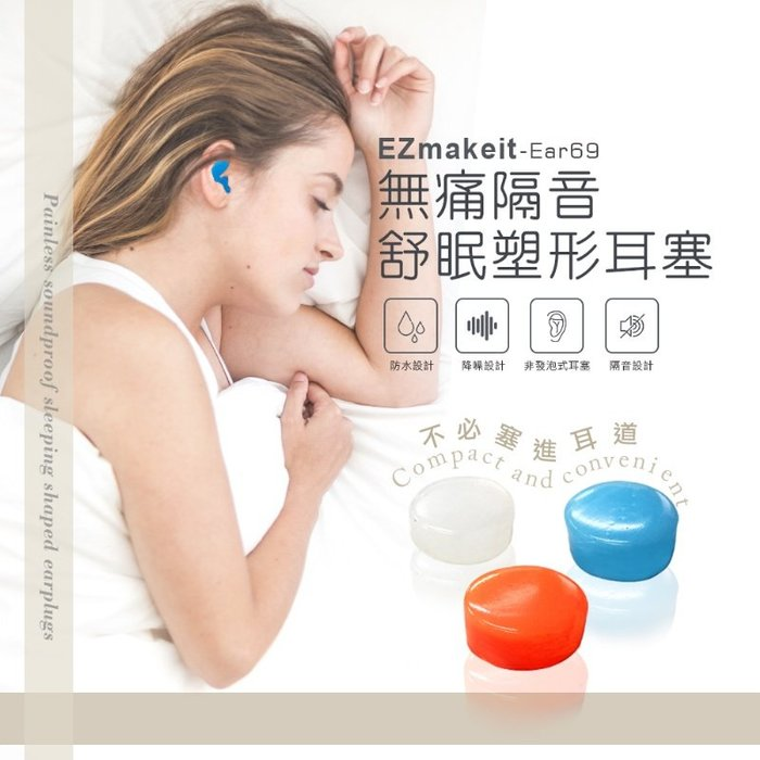 Ezmakeit-Ear69 無痛隔音舒眠塑形耳塞 可塑耳塞 隔音耳塞 洗頭耳塞 防噪耳塞 防水耳塞 睡覺耳塞 無痛耳塞