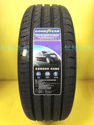 全新輪胎 GOODYEAR 固特異 EGP2 205/55-17 95V 歐洲 四條送定位
