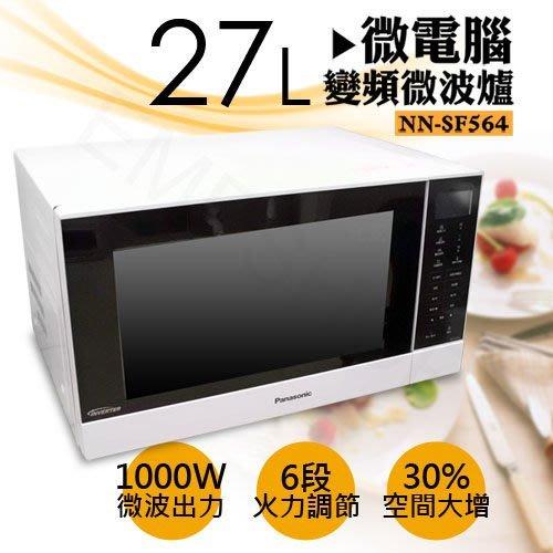 【國際牌Panasonic】27公升微電腦變頻微波爐 NN-SF564