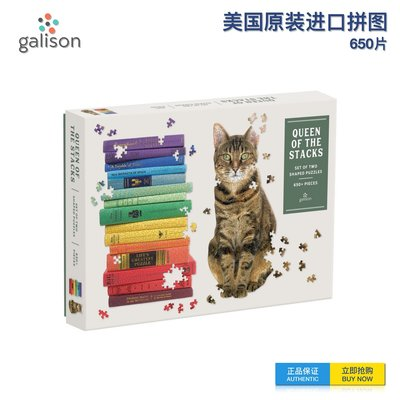 Galison《貓與書》進口拼圖-QUEEN OF THE STACKS SET PUZZLE
