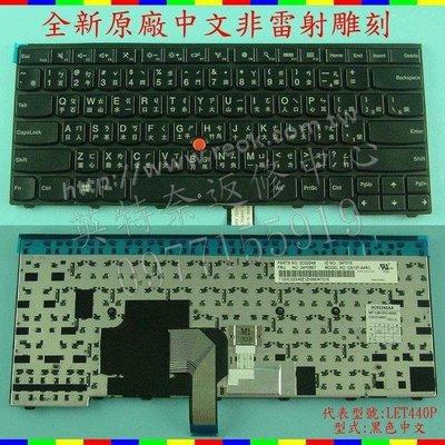 英特奈 Lenovo 聯想 ThinkPad L450 繁體中文鍵盤 T440
