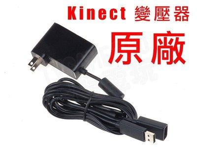 微軟 Kinect 原廠 變壓器 電源線 (全新裸裝) 保固三個月【台中恐龍電玩】