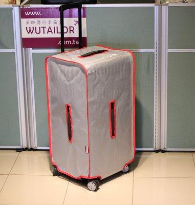 【吳師傅箱套訂製】Rimowa Salsa Sport 運動款 行李箱保護套 行李箱套 邊色可選 加強網紋 透明加厚 台北市