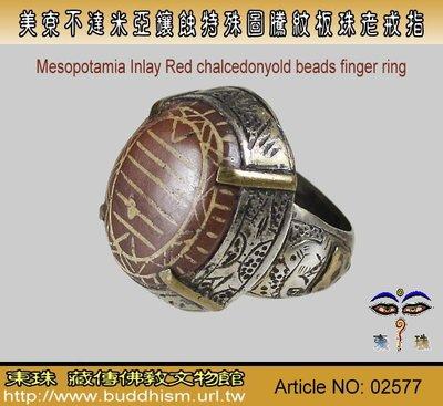 【東珠文物】古老美索不達米亞小型鑲蝕紅玉髓老天珠。特殊圖騰紋路板珠款老天珠戒指。02577