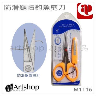 【Artshop美術用品】AP 防滑鋸齒釣魚剪刀 M1116