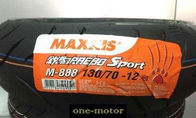 新北市泰山區 《one-motor》 MAXXIS 瑪吉斯 M888 RAEBO 銳豹 M 888 130/70-12