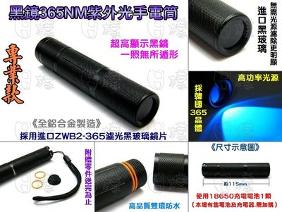 《日樣》專業級黑濾鏡款 365nm 3...