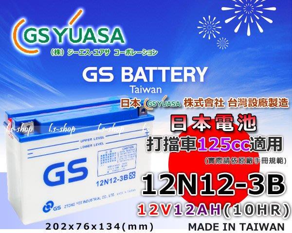 ☼ 台中苙翔電池 ►GS 12N12-3B 機車電池 另有B23-12 GTZ10S-BS GTX12-BS 51913