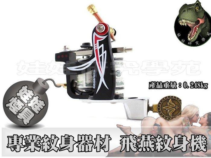 ㊣娃娃研究學苑㊣購滿499免運費 紋身器材 專業紋身機 飛燕紋身機 (SB303)