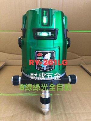 MIT 台灣精品 2019年式 RY-261 LG 雙鋰電。全自動8線綠光雷射水平儀 6倍光超亮