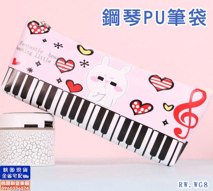《∮聯豐樂器∮》鋼琴PU筆袋 筆袋 卡通動物筆袋 三款造型可選擇《桃園現貨》