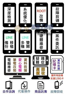 【手機研究所】改機 HTC One E9+ 全套改機ROOT S-OFF 刷機 系統優化 LINE備份還原