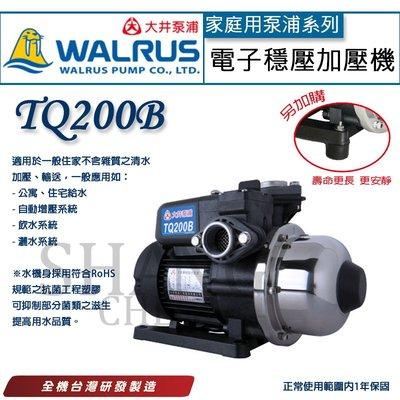 附發票 有保障 大井 TQ200 1/4HP 電子穩壓加壓馬達 靜音加壓機 低噪音 恆壓泵浦 穩壓泵浦 泵浦 加壓機