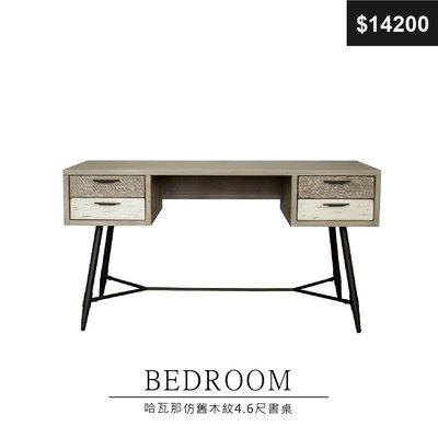 【祐成傢俱】哈瓦那仿舊木紋4.6尺書桌