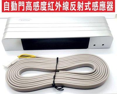 {遙控達人}自動門高感度紅外線反射式感應器 紅外線感應器SRE301 全電壓110V-220V 偵測器 自動門, 吸頂式