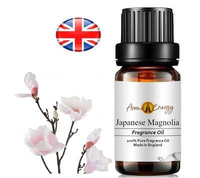 現貨英國製造 10ml  日本木蘭花香氛油   非台灣分裝  原裝
