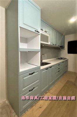 ✨晶彩廚具-❤️絕美柔和鄉春田園風❤️ 總長300公分外加60公分電器櫃  韓國人造石檯面  廚具 流理台