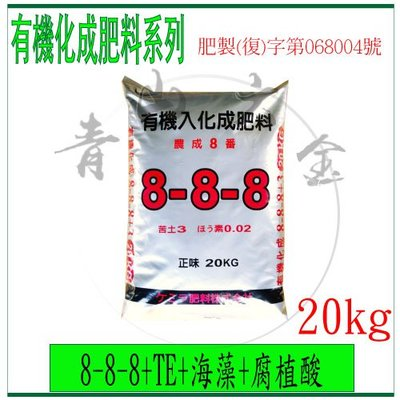 『青山六金』附發票 20Kg 8-8-8+TE+ 海藻 + 腐植酸 有機化成肥料 五葉肥料 肥料 過磷酸鈣 氯化鉀