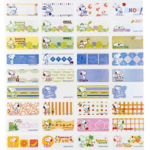 熊爸印&貼 鑽石版 史努比 姓名貼紙 小尺寸 台灣製 防水 貼紙 標籤 300張120元