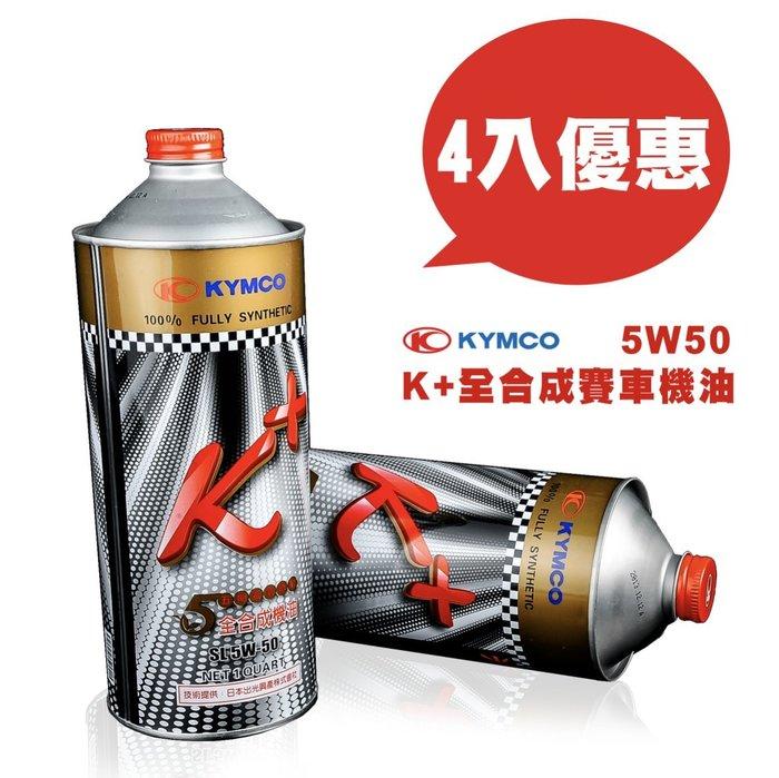 光陽 K+ 全合成賽車機油 四行程 SL 5W-50 *4瓶下標區