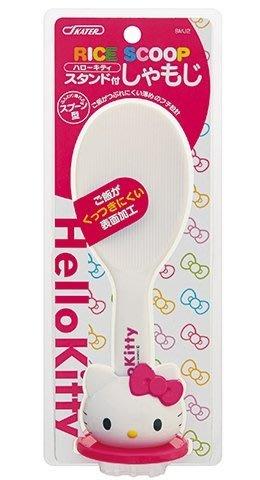 日本正版 限定  KITTY造型飯匙 附座 280504 奶爸商城 通販