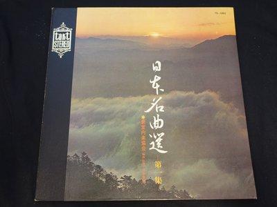 【柯南唱片】日本名曲選第1集//新室內樂協會>> 日版LP