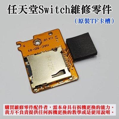 【台灣現貨】任天堂Switch維修零件(原裝TF卡槽)#Switch SD TF卡槽板 內存卡槽 原裝配件 記憶卡槽