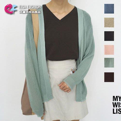針織外套 艾爾莎 初秋涼意舒適多色開襟針織外套【TGK4086】