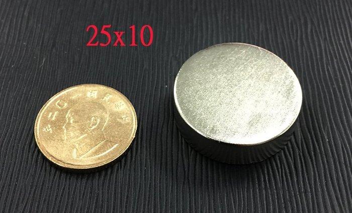 25x10mm  25~10mm~強力磁鐵App賣場~