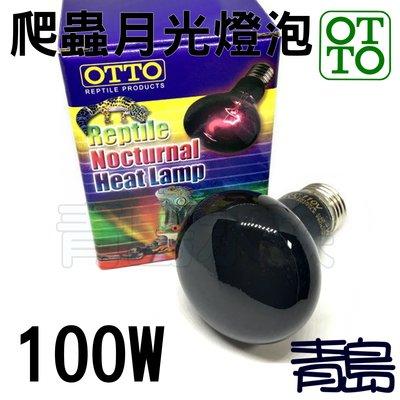 E。。。青島水族。。。ML-100W台灣OTTO奧圖----爬蟲月光保溫燈泡 夜光 夜間 保暖燈 月光爬蟲燈==100W